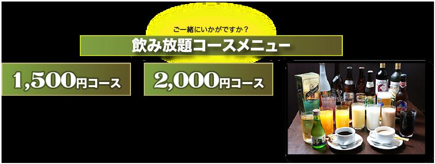ご一緒にいかがですか?飲み放題コースメニュー 1500円コース 2000円コース