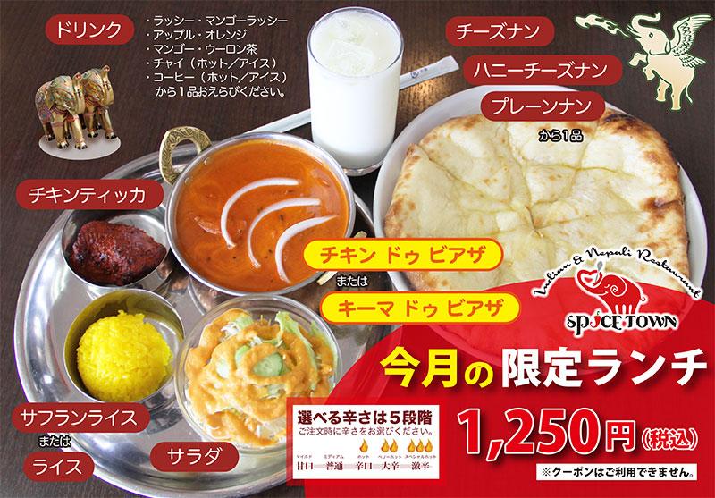 今月の限定ランチ! 1250円(税込)クーポンはご利用できません。カレー( チキン ドゥ ビアザ または キーマ ドゥ ビアザ)・ナン(チーズナンまたはハニーチーズナンまたはプレーンナン)・チキンティッカ・サフランライスまたはライス・サラダ・ドリンク(ラッシー、マンゴーラッシー、アップル、オレンジ、マンゴー、ウーロン茶、ホットチャイ、アイスチャイ、ホットコーヒー、アイスコーヒーから一品) 選べる辛さは5段階 ご注文時に辛さをお選びください。