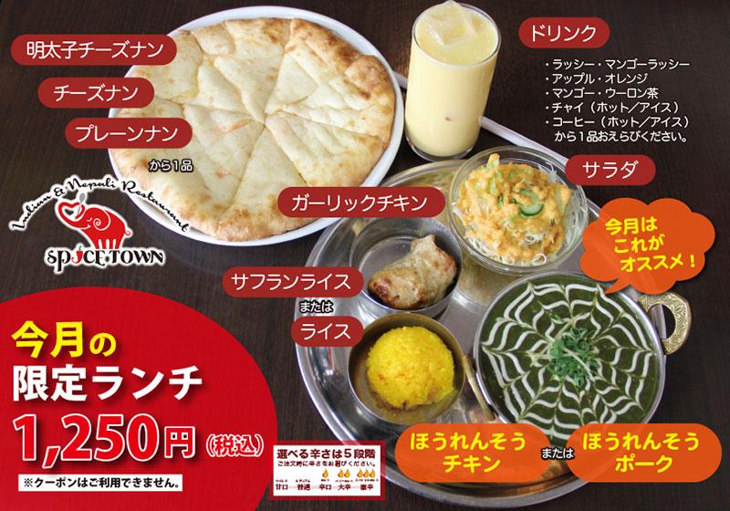 今月の限定ランチ! 1250円(税込)クーポンはご利用できません。カレー(ほうれん草チキンまたはほうれん草ポーク)・ナン(明太子チーズナン・チーズナン・プレーンナン)・ガーリックチキン・サフランライスまたはライス・サラダ・ドリンク(ラッシー、マンゴーラッシー、アップル、オレンジ、マンゴー、ウーロン茶、ホットチャイ、アイスチャイ、ホットコーヒー、アイスコーヒーから一品) 選べる辛さは5段階 ご注文時に辛さをお選びください。