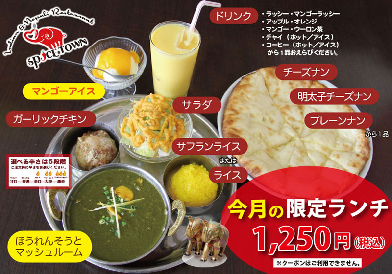 今月の限定ランチ! 1250円(税込)クーポンはご利用できません。カレー(ほうれんそうとマッシュルーム)・ナン(チーズナン・明太子チーズナン・プレーンナン)・ガーリックチキン・サフランライスまたはライス・サラダ・ドリンク(ラッシー、マンゴーラッシー、アップル、オレンジ、マンゴー、ウーロン茶、ホットチャイ、アイスチャイ、ホットコーヒー、アイスコーヒーから一品)・マンゴーアイス 選べる辛さは5段階 ご注文時に辛さをお選びください。